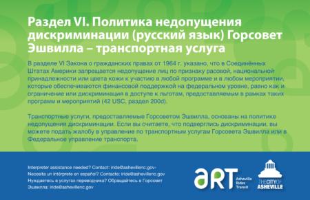 Tile VI Public Notice in Russian
